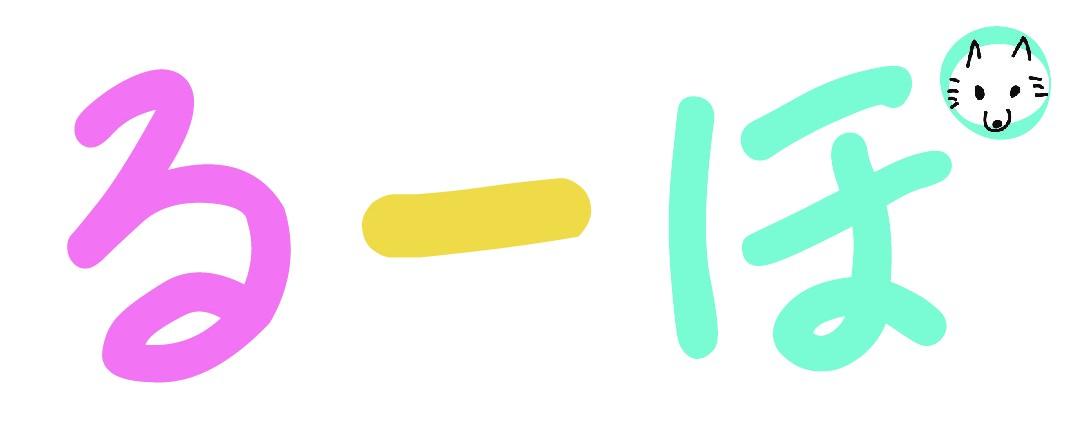 るーぽロゴ